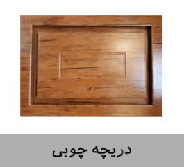 دریچه چوبی