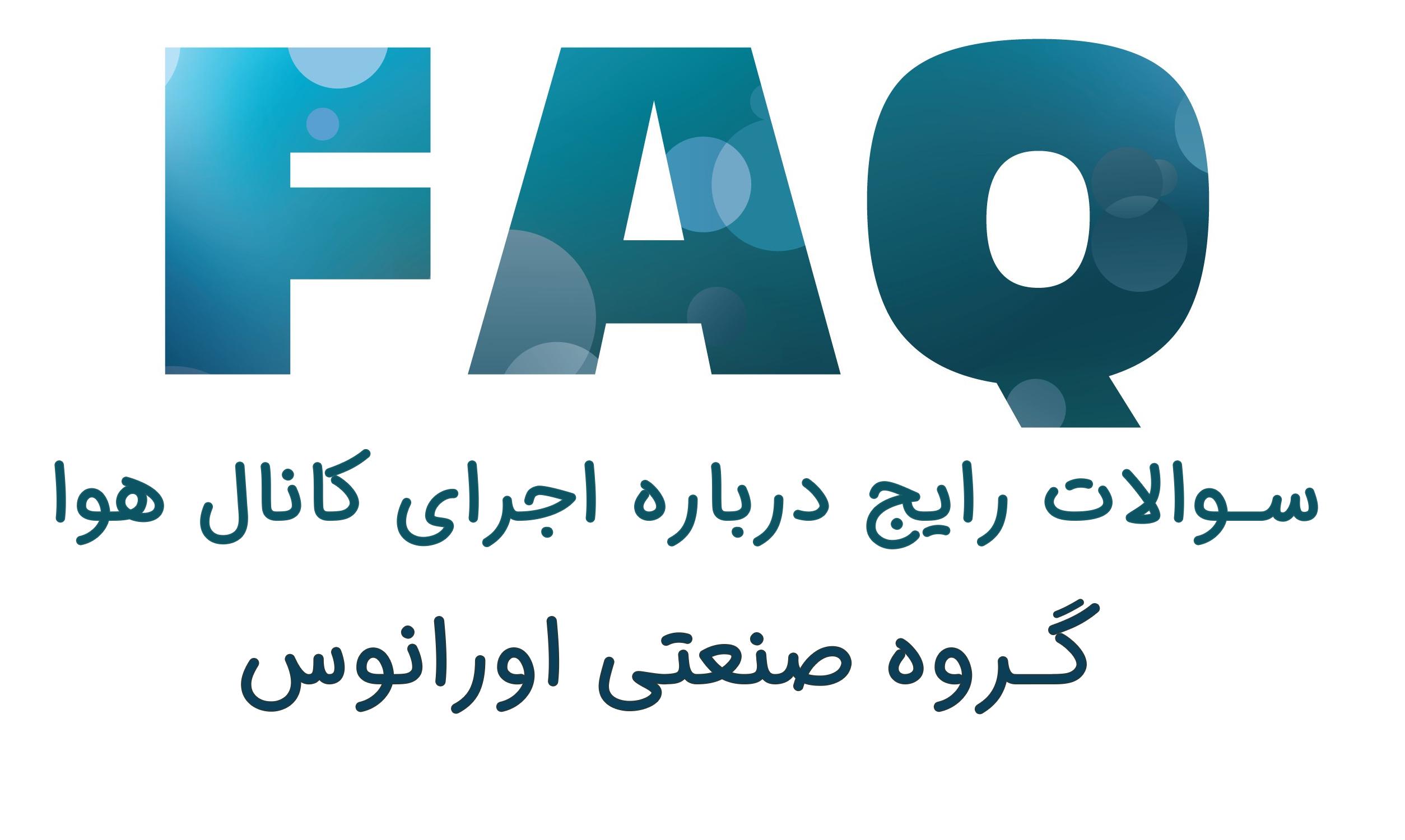 سوالات رایج (FAQ) درباره اجرای کانال هوا